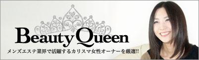 beautyqueenバナー[ALESPIA様]